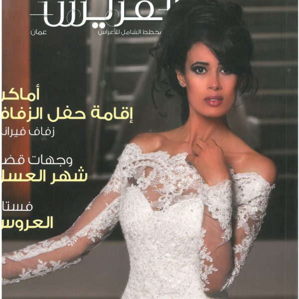 مجلة العريس والعروس